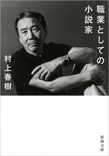 2016年9月28日初版発行 村上春樹.jpg