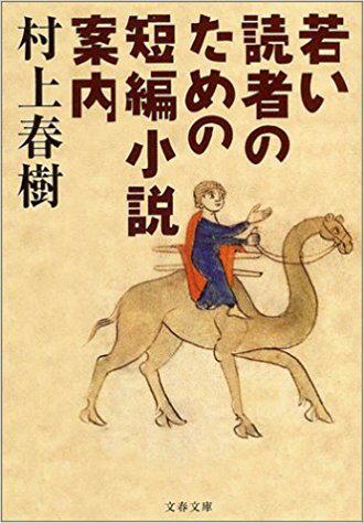 『若い読者のための短編小説』.jpg