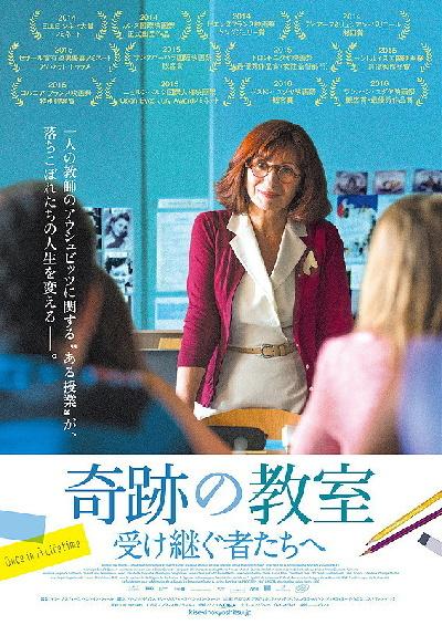 奇跡の教室.jpg