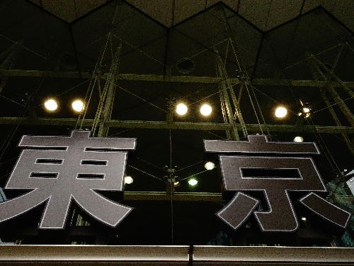 TokyoStation.jpg