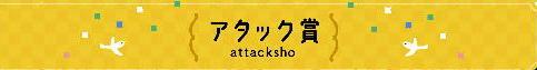award_seihin_a_tit.jpg