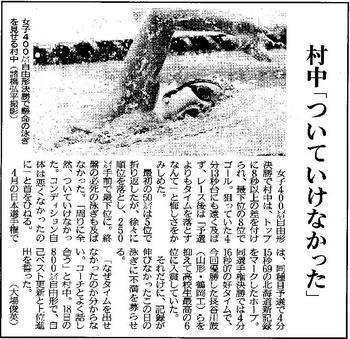 120818 インハイ新潟1b.jpg
