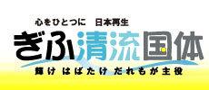 header_logo_kokutai.jpg
